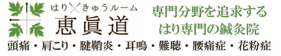 はりきゅう専門 恵眞道けいしんどう|名古屋市名東区の鍼灸院